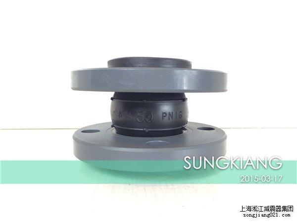 PVC法兰橡胶接头,上海PVC法兰橡胶接头,淞江PVC法兰橡胶接头,上海淞江减震器制造有限公司