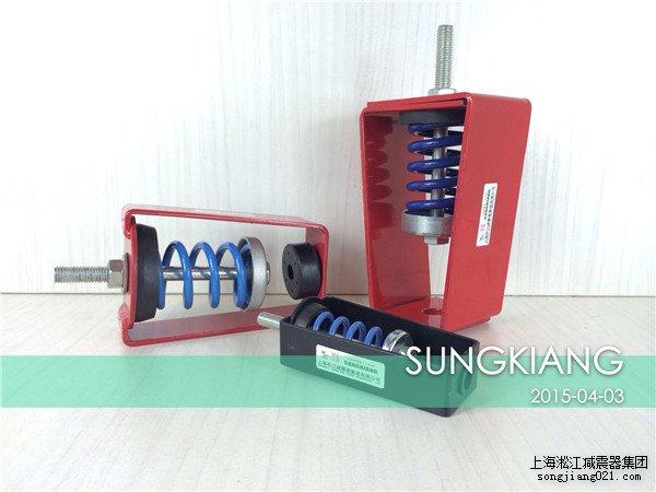 淞江吊式弹簧减震器