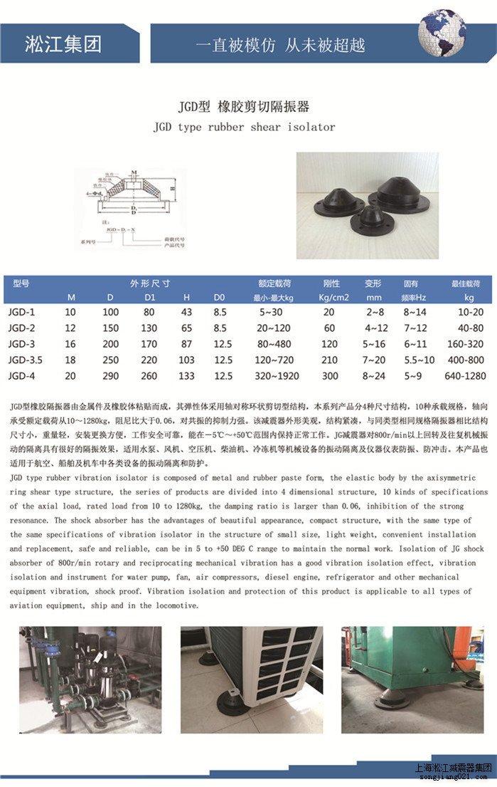 淞江JGD橡胶剪切隔振器