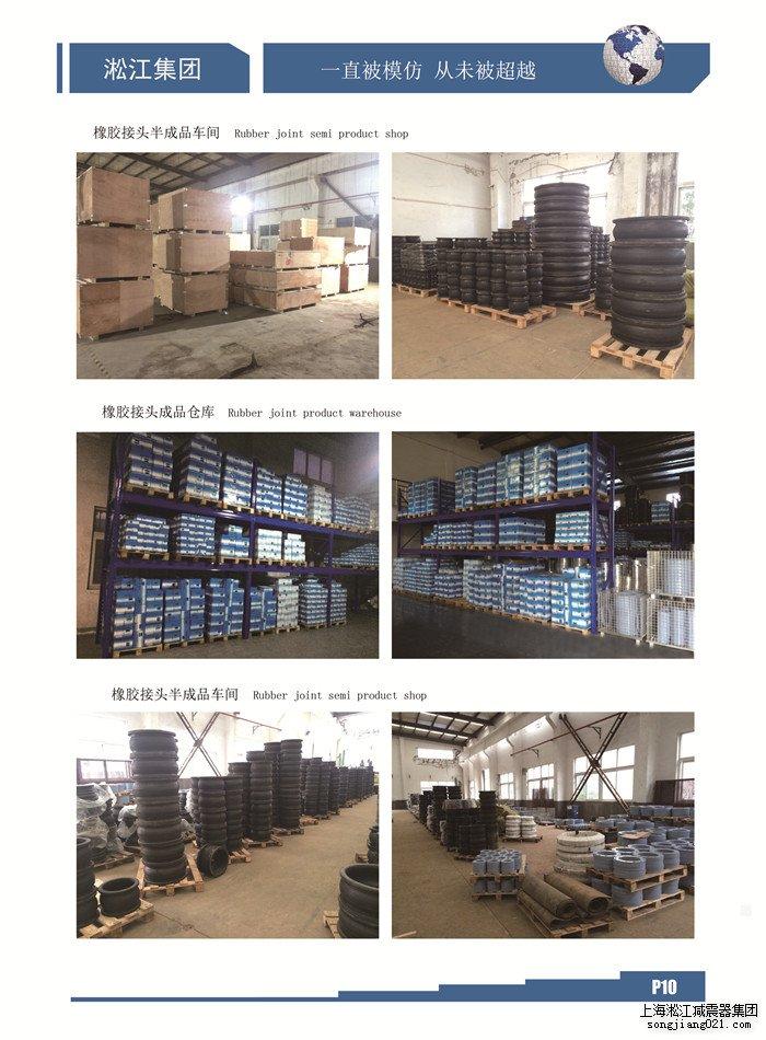 上海淞江减震器集团有限公司上海可曲挠橡胶接头半成品车间