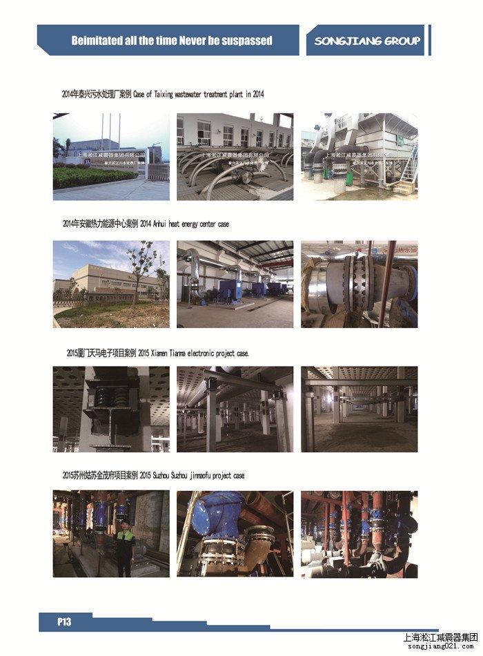 上海淞江减震器集团有限公司工程案例