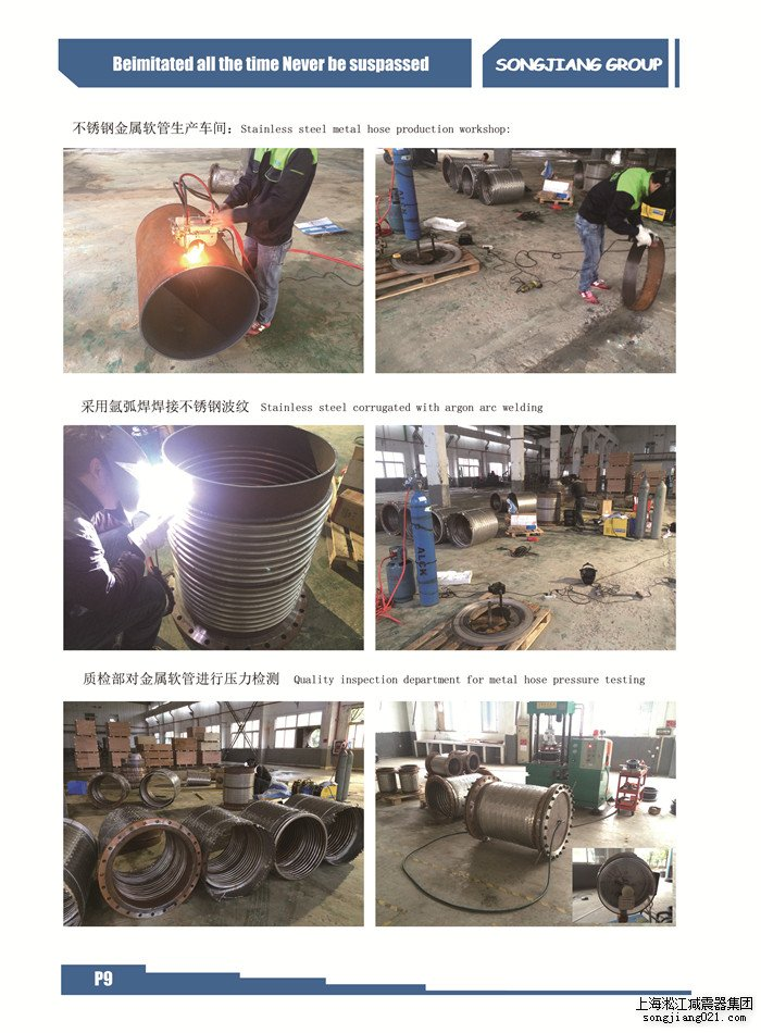 上海淞江减震器集团有限公司上海金属软管生产车间