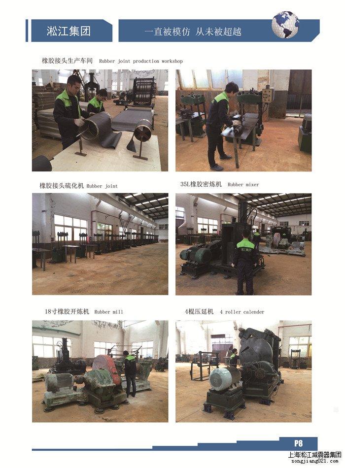上海淞江减震器集团有限公司上海可曲挠橡胶接头生产车间
