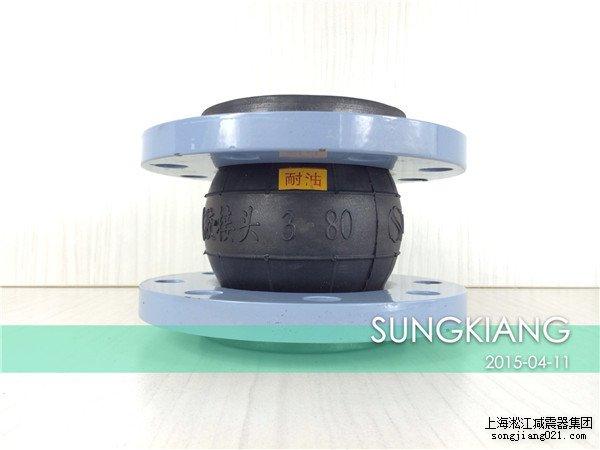 耐油橡胶接头 NBR Rubber joints 上海淞江减震器制造有限公司