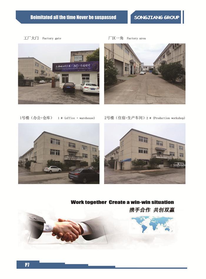 上海淞江减震器集团有限公司公司大门