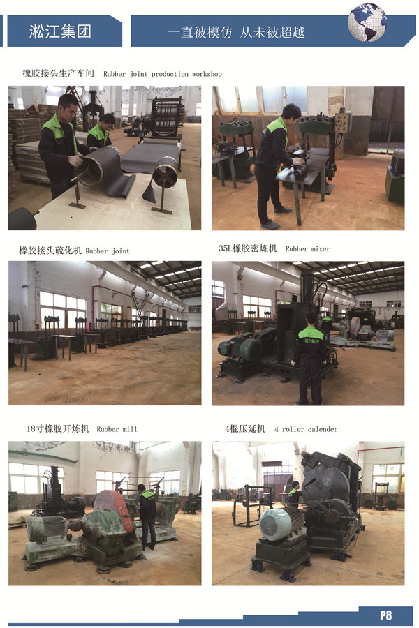 P8,淞江橡胶接头生产车间介绍