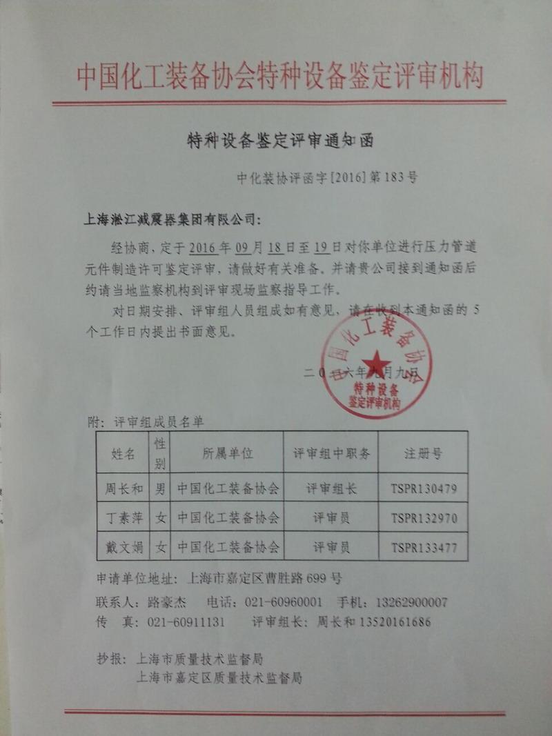 淞江集团.种设备鉴定评审通知书