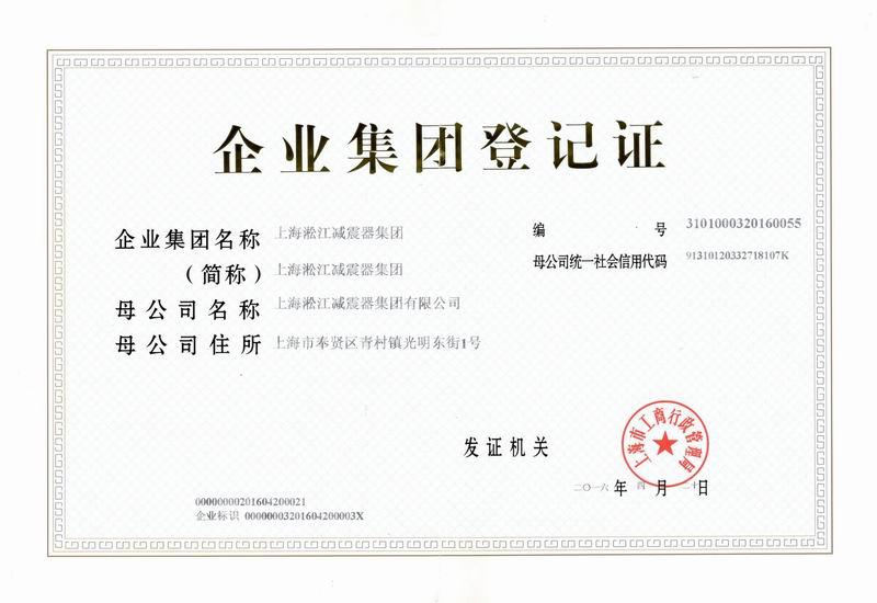 企业集团登记证书