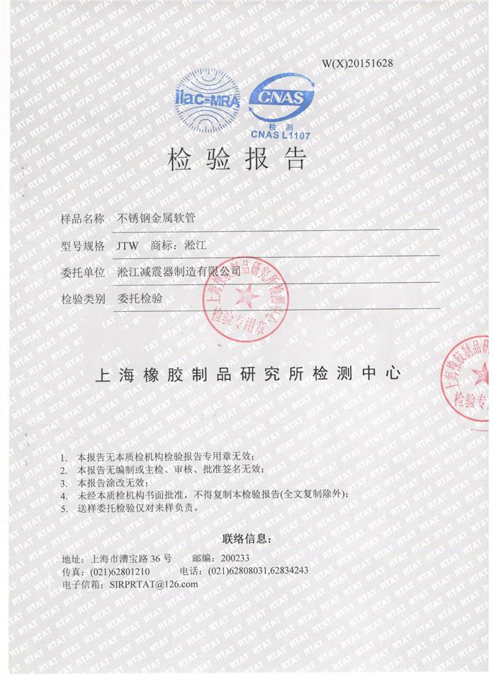 不锈钢金属软管检验报告,上海不锈钢金属软管检验报告,淞江不锈钢金属软管检验报告