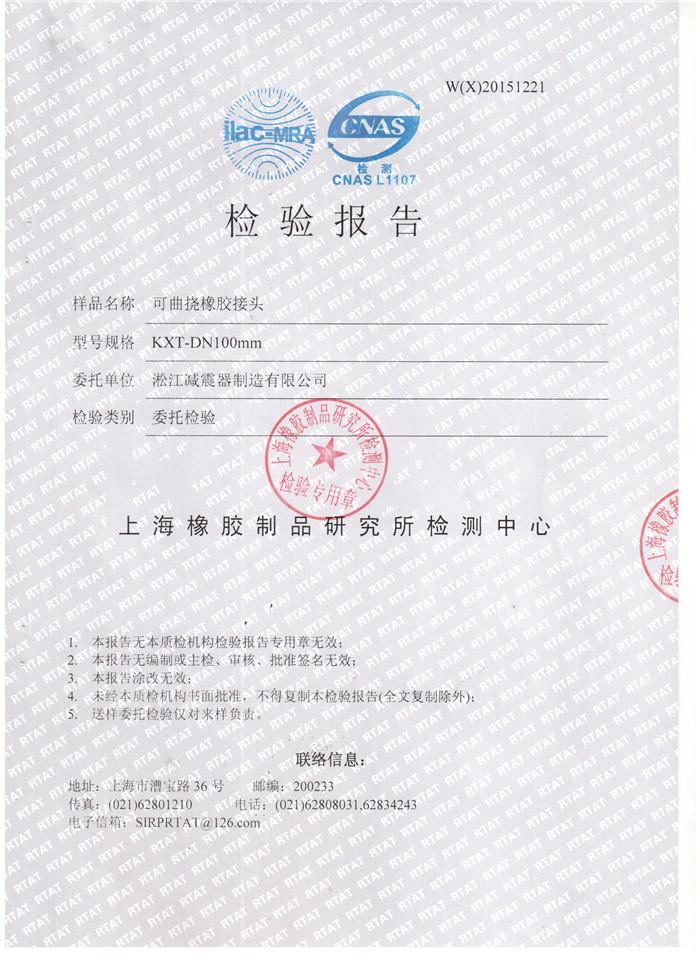 食品*橡胶接头检验报告,上海食品*橡胶接头检验报告,淞江食品*橡胶接头检验报告