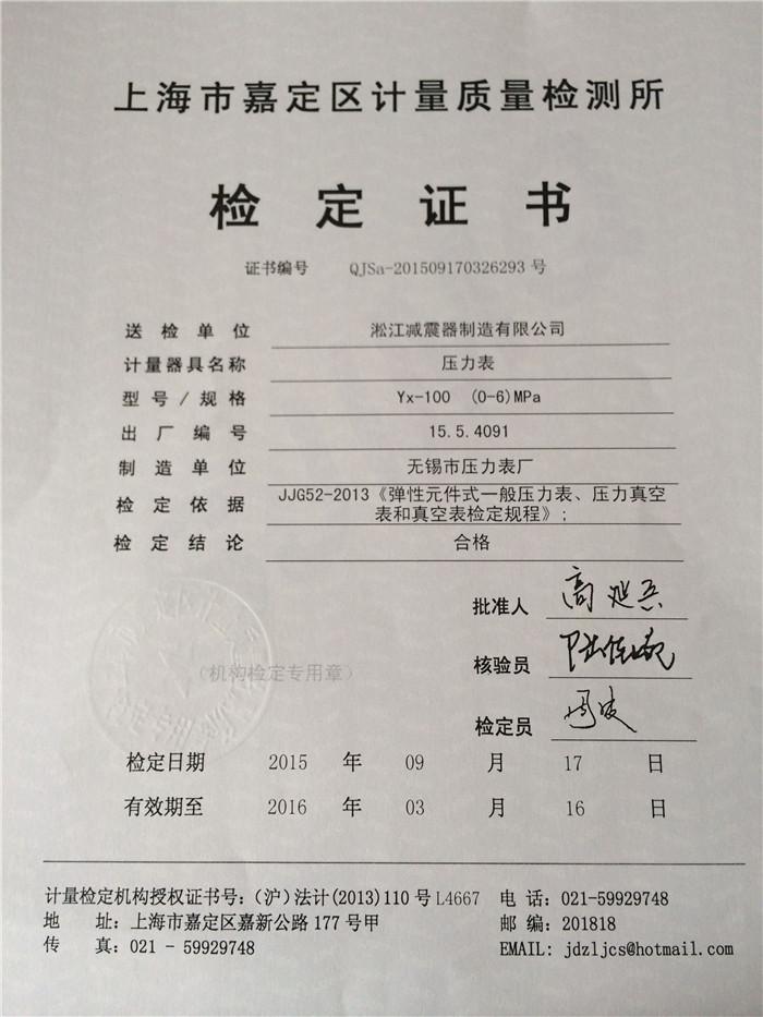 上海橡胶接头压力表,上海橡胶接头检定证书,上海橡胶接头质量检测