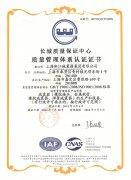 橡胶接头厂家ISO9001-2008质量体系证书