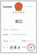 【淞江】商标注册证书