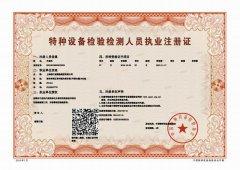 检验检测人员执业注册证