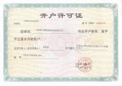 淞江集团开户许可证