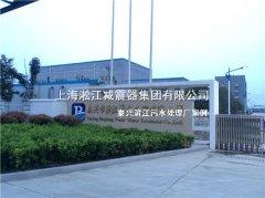淞江集团橡胶接头用于泰兴滨江污水处理厂