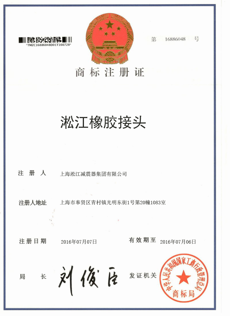 【淞江橡胶接头】商标注册证书