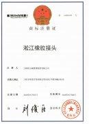 淞江橡胶接头商标注册证